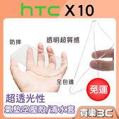 萊爾富免運 HTC X10 空壓殼 / 清水套,超透光、完整包覆
