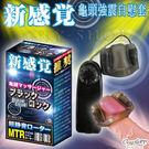 日本A-ONE 新感覺BLACK LOCK超刺激強震自慰龜頭套