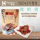 【毛麻吉寵物舖】Hyperr超躍 手作雞...