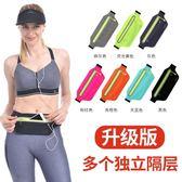 運動腰包女跑步手機腰包男女迷你小跑步裝備防水超薄腰包