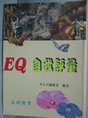 【書寶二手書T4/心靈成長_HSN】EQ自我評量