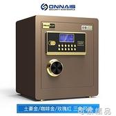 指紋保險櫃家用密碼保險箱辦公保管箱小型防盜40cm高報警床頭櫃收納