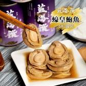 藍海饌.蠔皇鮑魚-6粒/罐 ﹍愛食網