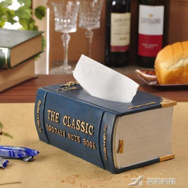 那瀾多好歐式客廳紙巾盒抽紙盒家用創意美式復古書本收納盒紙抽盒 樂芙美鞋