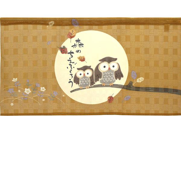 森林智慧貓頭鷹 和風門簾 日式 輕鬆改變居家風格 裝飾 日本製 85x45cm