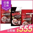 【3件555】OSmei 脫皮大師 最強足膜(2雙入) 維生素B12/蜂王漿/黑曜石 3款可選【小三美日】