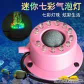 魚缸燈 魚缸氣泡燈led潛水氣泡燈水族燈七彩變色金魚缸照明裝飾擺件  瑪麗蘇