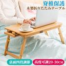 桌子 日系多段可調護脊折疊木桌 護腰桌 ...