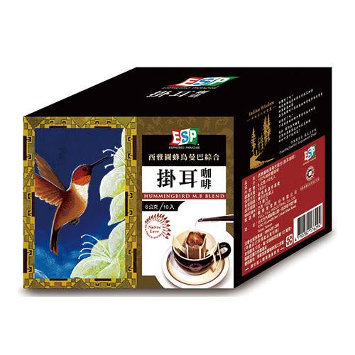 西雅圖蜂鳥曼巴綜合掛耳咖啡8G*10【愛買】