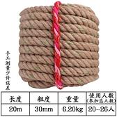 拔河繩比賽專用繩 20米成人學生兒童幼兒園趣味拔河繩大繩子粗麻繩  快速出貨