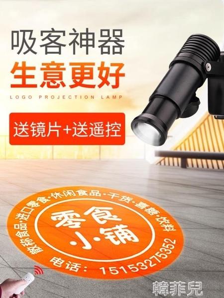 投影燈 logo投影燈廣告投影燈門頭地面廣告投影射燈定制投影燈超高清防水 韓菲兒