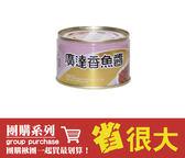 團購24罐/箱 打9折 - 廣達香魚醬(箱)
