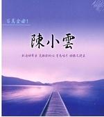 【停看聽音響唱片】【CD】陳小雲:百萬金曲1 (愛情恰恰,燒酒話)
