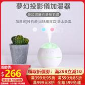 智慧斷電 加濕器 投影氛圍燈 保濕 噴霧 靜音 保濕器 補水儀 USB擴展口 家用 辦公 霧化機 水氧機