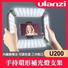 【U200】手持環形攝影補光支架 Ulanzi 兔籠式 冷靴座 多功能 VLOG 直播 採訪 美顏 棚拍 外拍 2245
