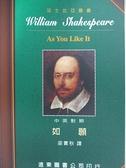 【書寶二手書T6/翻譯小說_HDZ】如願_梁實秋, 威廉.莎士比亞