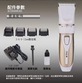 現貨 寵物剃毛刀配件 白金24齒刀頭 白金33齒刀頭 P3專用電池