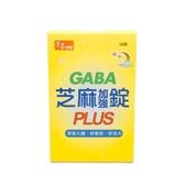 常春樂活GABA芝麻加強錠PLUS(60錠/盒)