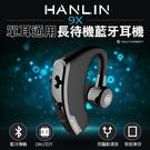 【HANLIN-9X】單耳通用長待機藍芽耳機@四保