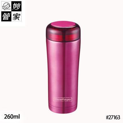 《妙管家》真空炫彩杯260ml~~2色可選擇