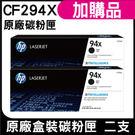 HP CF294X / 94X 原廠盒裝碳粉匣 二支包裝
