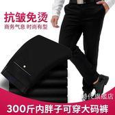大尺碼西裝褲夏季西褲男直筒寬鬆大尺碼肥佬胖子褲子商務男士免燙