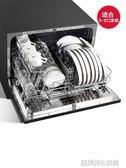 家用洗碗機全自動迷你小型台式嵌入式節能烘干除菌YDL 優樂美生活館