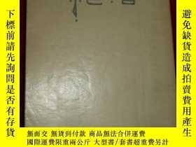 二手書博民逛書店罕見而已集(魯迅全集單行本)民國三十年初版77809 魯迅 魯迅