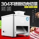 全球切肉機商用電動切片機全自動不銹鋼多功能家用切菜機切絲切丁 220V WD 小時光生活館