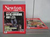 【書寶二手書T3/雜誌期刊_RDK】牛頓_230~239期間_共10本合售_為什麼人類與黑猩猩相差1.23%等