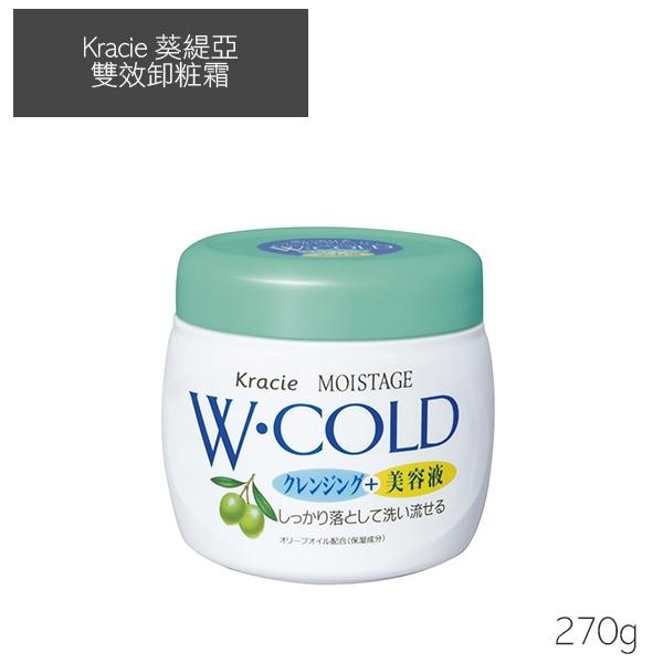 Kracie 葵緹亞  雙效卸粧霜 卸妝霜 270g  雙效卸粧按摩乳霜 植物性保濕【YES 美妝】