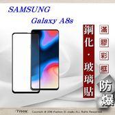 【現貨】三星 Samsung Galaxy A8s 2.5D滿版滿膠 彩框鋼化玻璃保護貼 9H