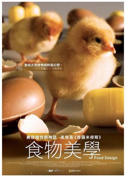 食物美學DVD