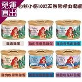 Natural Kitty 自然小貓 100%天然無膠肉湯罐 共6種口味可挑選 80g X 24罐【免運直出】