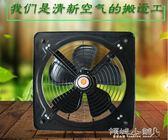 排風扇 家用網罩換氣扇靜音抽風機浴室強力排氣扇16寸油煙廚房窗式排風扇 傾城小鋪