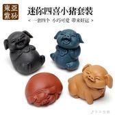 四喜小豬四不猴子紫砂茶寵擺件精品可養陶瓷茶藝茶具創意迷你可愛 千千女鞋