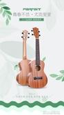 帕菲Parfait23寸尤克里里桃花心木烏克麗麗小吉他送全套配件 新北購物城