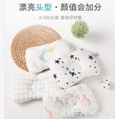 定型枕新生嬰兒童純棉定型枕幼兒小孩枕芯0-6歲矯正防偏頭枕頭糾正頭 麥吉良品