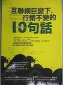 【書寶二手書T5/行銷_GTT】互聯網巨變下,行銷不變的10句話_陳偉航