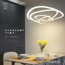 吊燈客廳簡約後現代創意個性辦公室燈具臥室餐廳圓環形燈飾 【全館免運】
