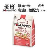 TOMA-PRO優格成犬-雞肉+米高適口性配方 3.3lb/1.5kg