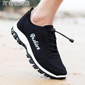 男士休閒鞋子男透氣網面鞋男網眼運動跑步網鞋登山藍色旅遊鞋 【免運快出】