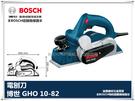 【台北益昌】德國 BOSCH GHO10-82 專業型電刨刀 大馬力 耐操 停置裝置功能