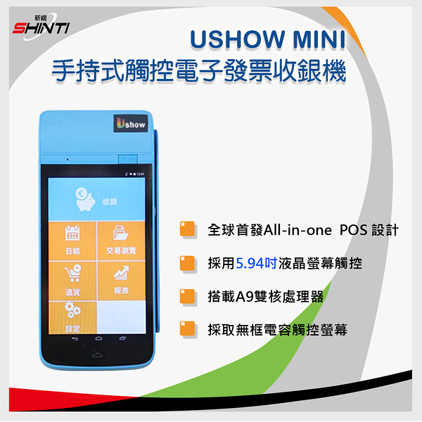 【免運】Ushow Mini 手持式觸控電子發票收銀機 All-in-one POS設計