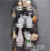 浴室置物架 免打孔 淋浴房置物架 304不銹鋼浴室置物架2層洗澡間置物架三角籃 igo 城市玩家