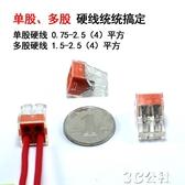 電線連接端子 100只PCT-104四孔電線連接器快速接頭家用硬線接線端子電工并線器 3C公社