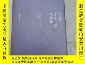 二手書博民逛書店十年一覺電影夢罕見李安傳Y131591 十年一覺電影夢 李安傳