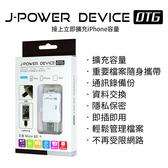 [哈GAME族]免運費 杰強 J-Power iPhone OTG讀卡機/SD卡 轉接器 JP-i668 適用 OSX Windows Linux