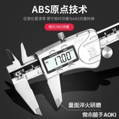 蘇測電子數顯卡尺0-150游標卡尺0-200mm高精度不銹鋼迷你油標卡尺ATF「青木鋪子」