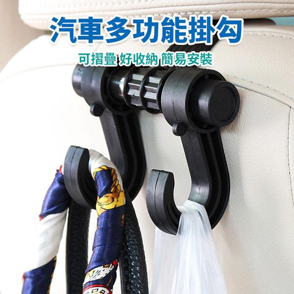 【多功能汽車掛勾】車用椅背頭枕收納掛勾 車用掛勾 雙掛勾架 置物掛勾